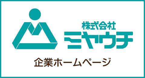 株式会社ミヤウチ 公式ホームページ