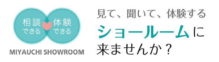 MIYAUCHI SHOWROOM